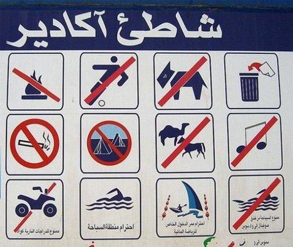Znak sa uputstvima na arapskom šta je na plaži zabranjeno - gotovo sve osim plivanja i ajkula...