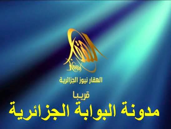 تردد قناة الهقار نيوز تي في الاخبارية الجزائرية frequence el hogar news tv algerie