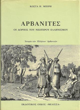 ΑΡΒΑΝΙΤΕΣ