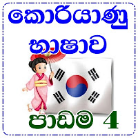 learn-korean-for-sinhala-beginners