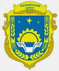 Паспорт Каховського району