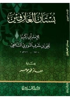 كتاب بستان العارفين للإمام النووي