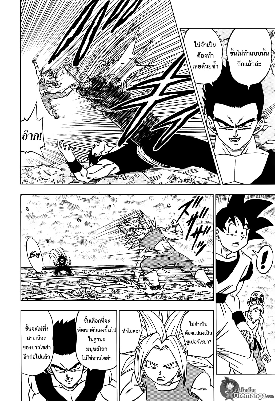 Dragon Ball Super ตอนที่ 39 TH แปลไทย