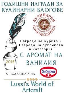 Награда 2015