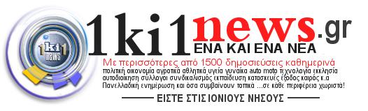 ΕΝΑ ΚΙ ΕΝΑ news Ιόνιο