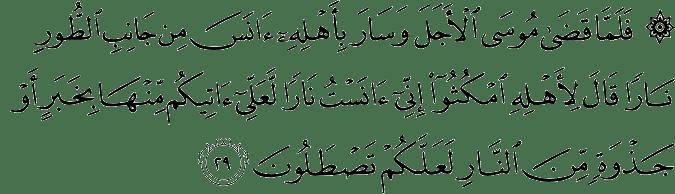 Surat Al Qashash ayat 29