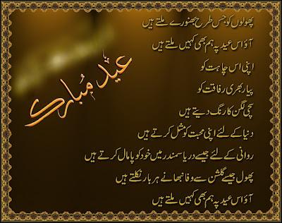eid-poetry-pics