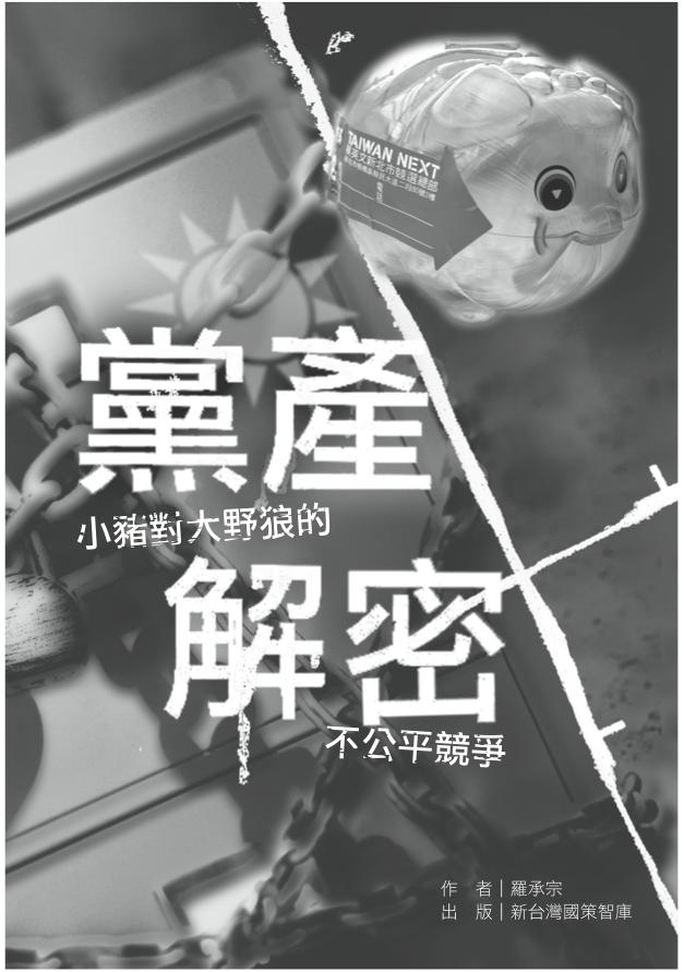 作者:羅承宗,出版:新台灣國策智庫