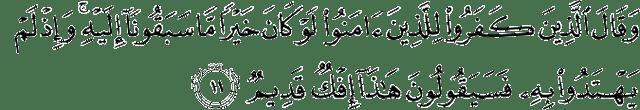 Surat Al-Ahqaf ayat 11