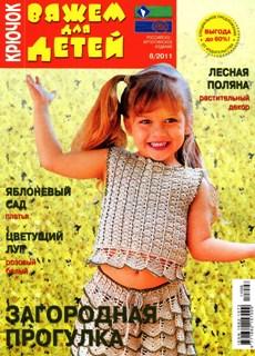 Вяжем для детей № 8 2011 Крючок