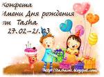 Конфетка от Tasha