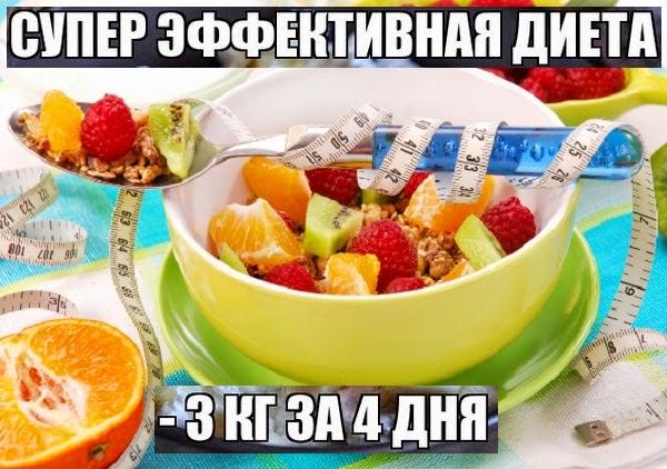 1 день 5 кг: