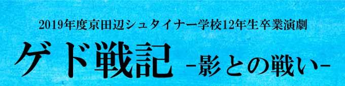 2019年度 京田辺シュタイナー学校 12年生卒業演劇 ゲド戦記 -影との戦い-