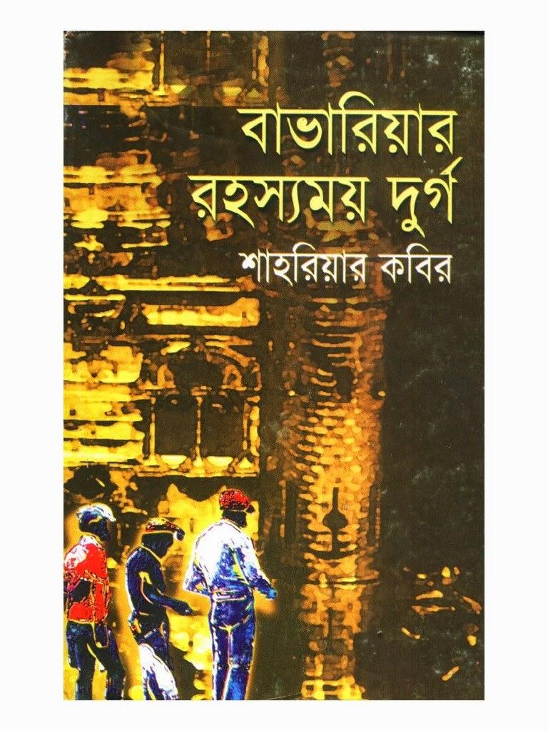 e novel pdf