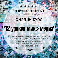 "Онлайн курс ""12уроков микс-медиа"""
