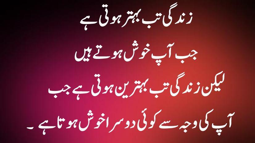 Happiness Urdu Quotes Urdu Shayari Pictures Wallpapers