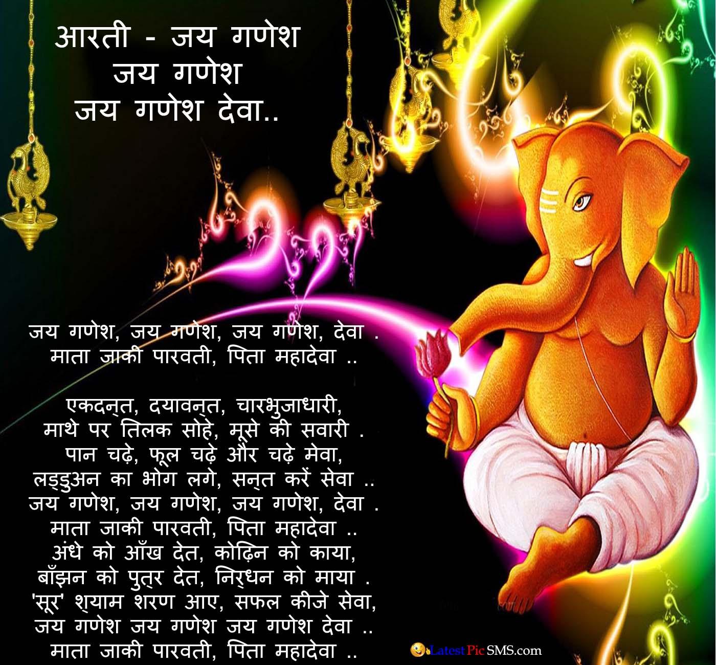 Aarti Jay ganesh deva mata jaki paravati pita mahadeva Song