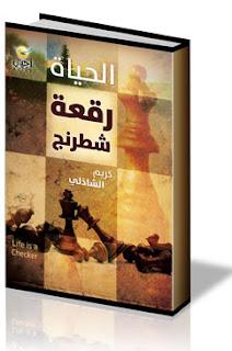 تحميل كتاب الحياة رقعة شطرنج PDF - كريم الشاذلى
