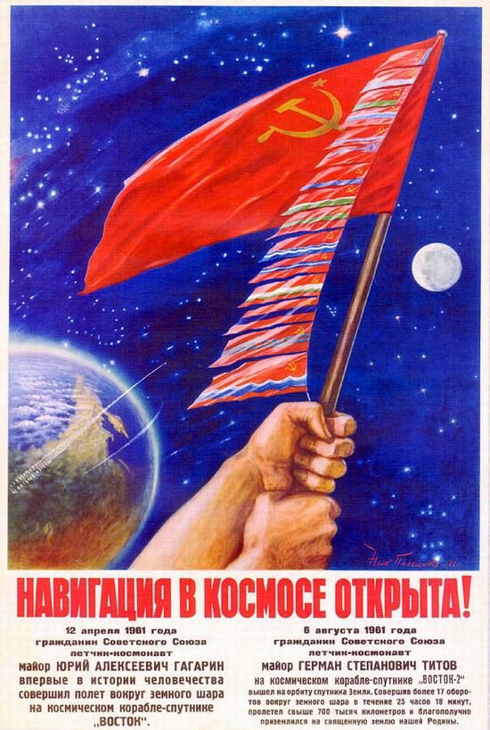 russian space program - photo #17