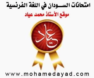 موقع الاستاذ محمد عياد