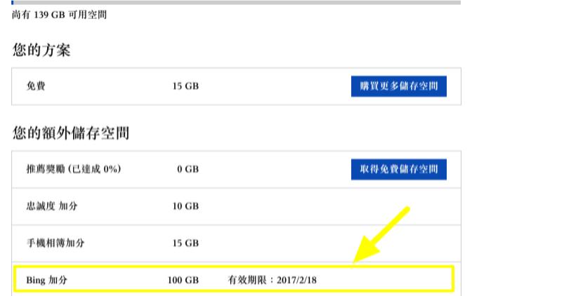 不限美國一步驟讓 OneDrive 增加 100 GB 免費空間