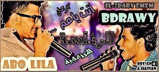 تحميل مهرجان انت ياعم غناء المرزعجيه شعبى مهرجانات 2013