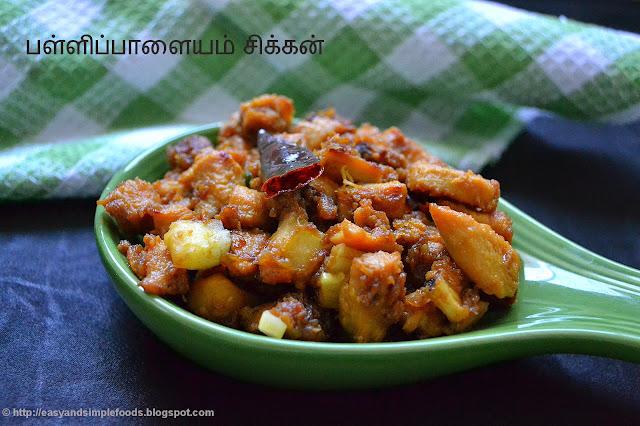 Nammakkal Pallipalayam Chicken