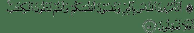 Surat Al-Baqarah Ayat 44