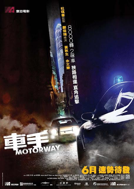 Motorway • Che sau • 車手 (2012)