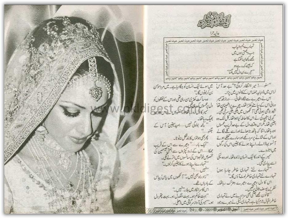 Download Free Pdf Books Urdu Books Urdu Novels Download Islamic Books