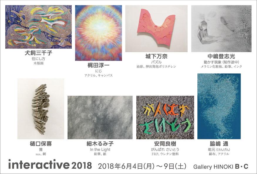 6月の展覧会~interactive2018
