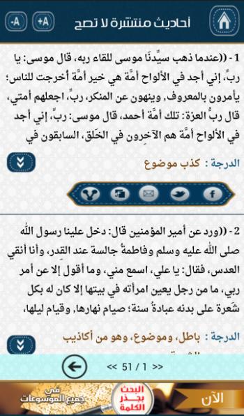 http://koonoz.blogspot.com/2014/06/Ahadith-montashera.html