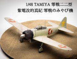 1/48 零戰二二型