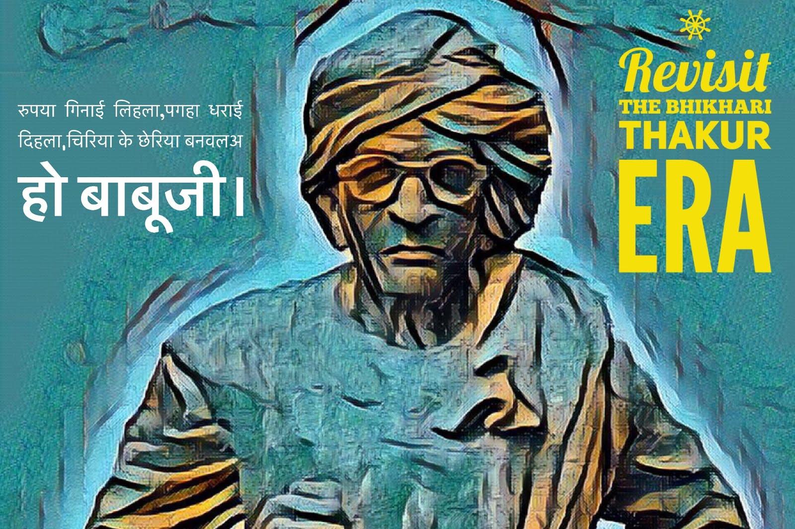 #BhikhariThakurQuotes