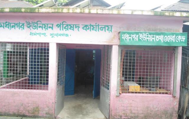Madhyanagar Union Parishad