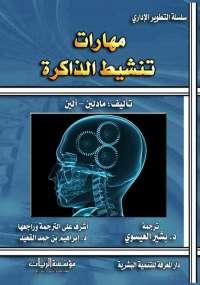 مهارات تنشيط الذاكرة  - كتابي أنيسي