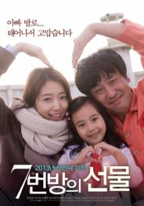 Miracle in Cell No.7 (2013)