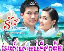 [ Movies ] Sne Smoh Ospi Duong Chet ละคอร รักนี้หัวใจเราจอง - Khmer Movies, ភាពយន្តថៃ - Movies, Thai - Khmer, Series Movies