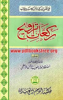 Rakat e Taraweeh By Maulana Habib ur Rehman Azmi Pdf Free Download