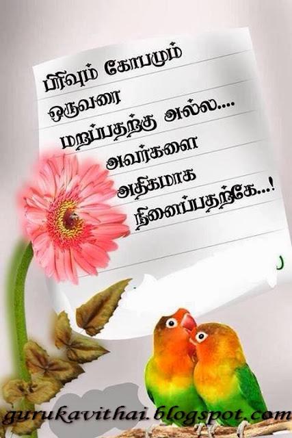 Download image Tamil Love Kavithai Photos Privum Kobamum PC, Android ...
