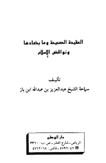 حمل كتاب العقيدة الصحيحة وما يضادها و نواقض الإسلام - عبد العزيز بن عبد الله ابن الباز