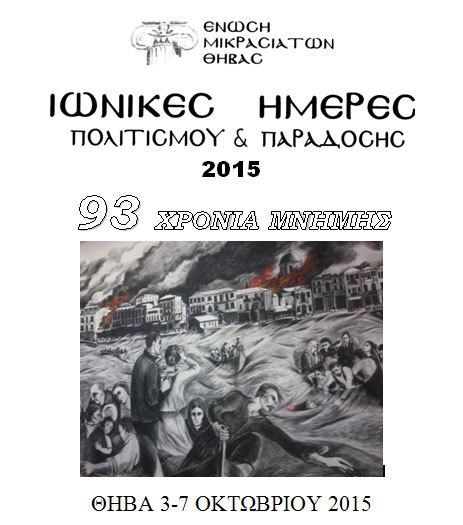 Από 3 έως 7 Οκτωβρίου 2015 οι «ΙΩΝΙΚΕΣ ΗΜΕΡΕΣ» και φέτος από την Ένωση Μικρασιατών Θήβας