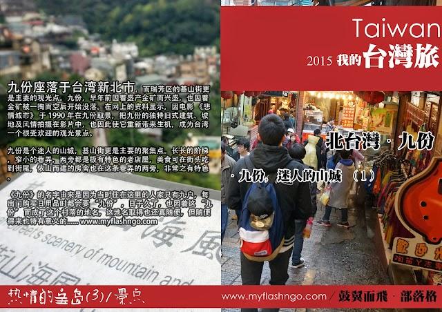 2015 台湾 ►新北市/九份 ►迷人的山城/上 (3)