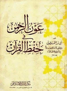 كتاب عون الرحمن في حفظ القرآن - أبو ذر القلموني
