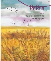 Download NCERT Hindi  Textbook  For CBSE Class IX (9th)   ( Kshitij - I )