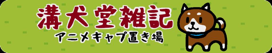 溝犬堂雑記 アニメキャプ置き場