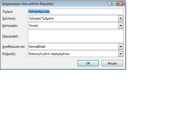 how to solve indexing problem in outlook 2007