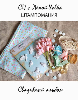 http://stampomania-challenge.blogspot.ru/2014/08/6.html