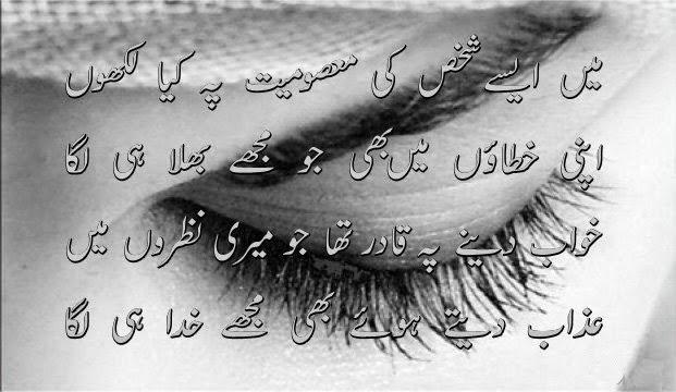 Maasoomiat SMS Shayari In Urdu