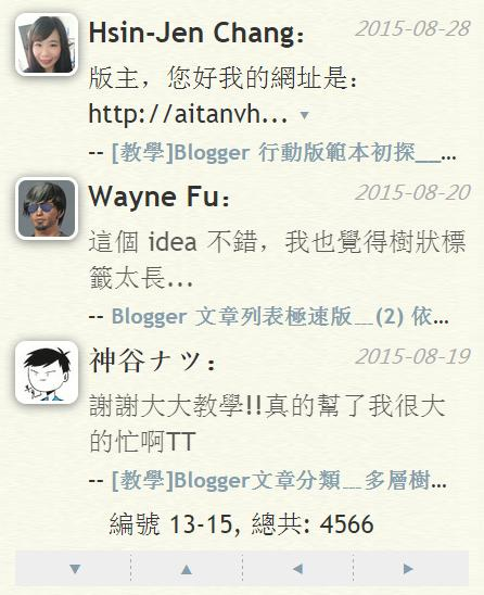 blogger-recent-comment-Blogger 最新留言 V2﹍頭像 + 文章標題 + HTTPS